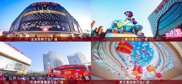 北京、上海、天津、武汉等8座万达广场集中开业