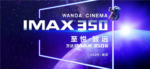 万达影城第350块IMAX银幕落户武汉