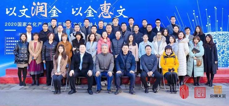 文旅院受邀参加国家学问产业创新区集训营