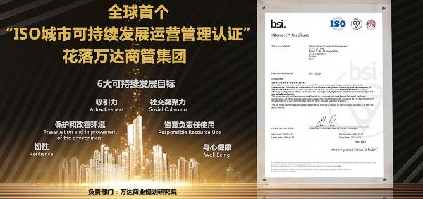 """商管集团获全球首个""""ISO城市可持续发展运营管理认证"""""""