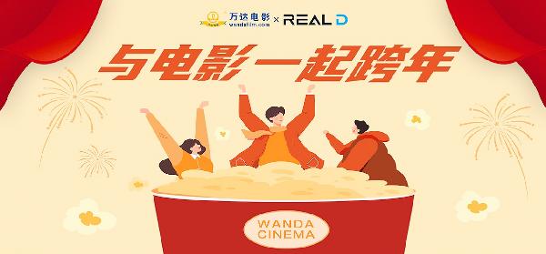 """万达影片举办百城跨年活动 时光网发布""""2020年度大赏"""""""