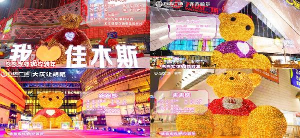 """黑龙江9座万达广场推""""熊熊家族""""室外美陈 打造城市热点"""