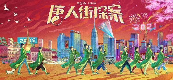 《唐人街探案3》发布五周年纪念手绘
