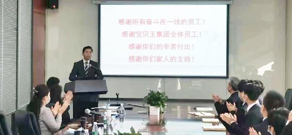宝贝王召开2020年度工作总结暨表彰大会