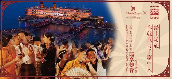 武汉万达瑞华酒店与长江首部漂移式沉浸体验剧推出房间套餐