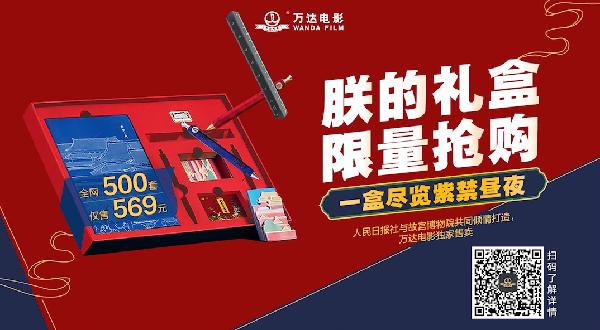 万达电影官方APP独家售卖故宫限量礼盒