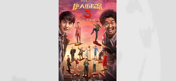 《唐人街探案3》发布终极预告片和海报