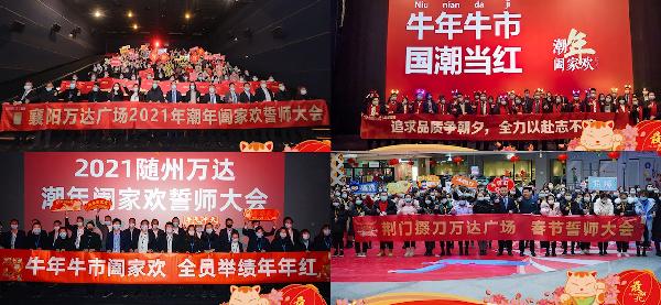 商管武漢城市公司19座萬達廣場舉行新春營銷誓師大會