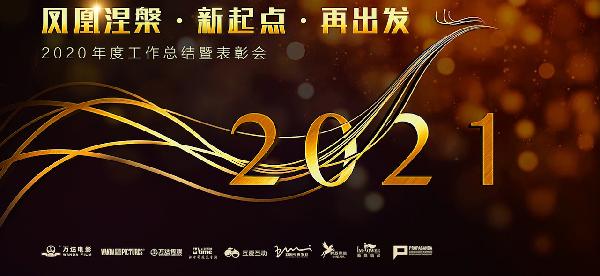 影視集團召開2020年度總結表彰視頻會