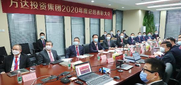投资集团召开2020年度总结视频会