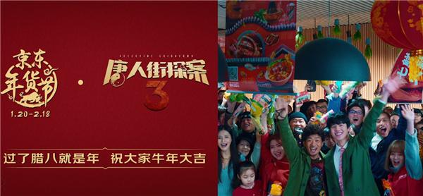 《唐人街探案3》聯手京東推廣為電影上映造勢