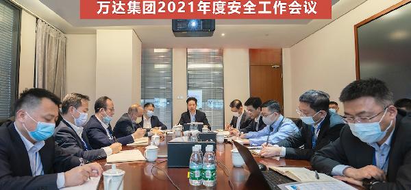 万达集团召开2021年度安全工作会议