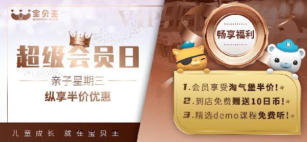 """宝贝王推出""""周三超级会员日"""""""