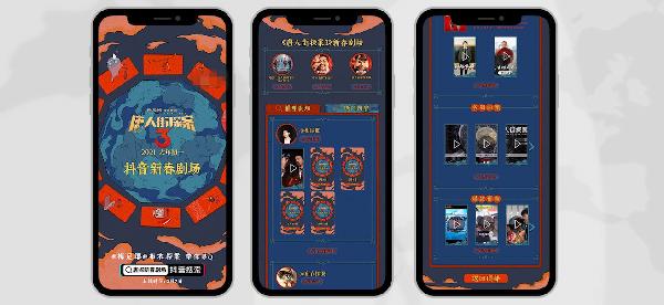 《唐人街探案3》抖音定制版互动邀请函上线