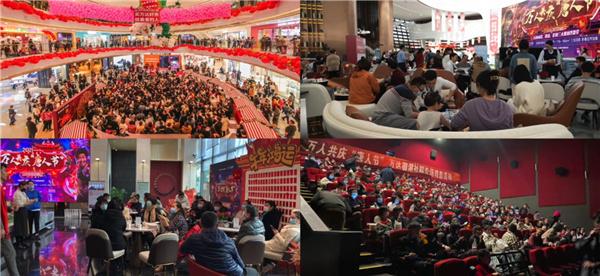 投资集团联合商管、影视举办跨系统春节营销活动