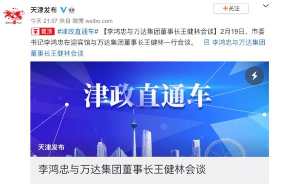 中央政治局委员、天津市委书记李鸿忠会见王健林董事长