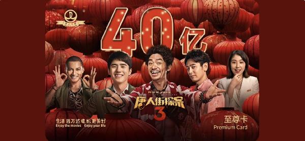 """万达影片启动《唐人街探案3》""""40亿有礼""""系列营销活动"""
