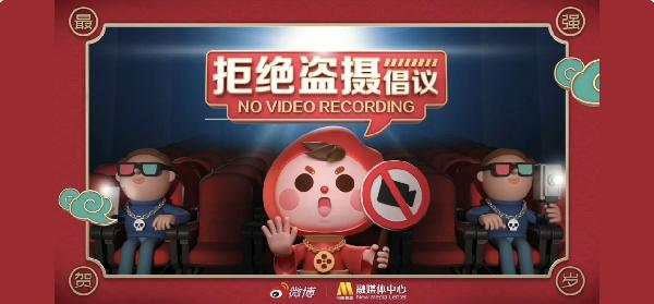 """万达电影作为独家支持院线参加央视电影频道、新浪微博""""拒绝盗摄倡议""""公益活动"""