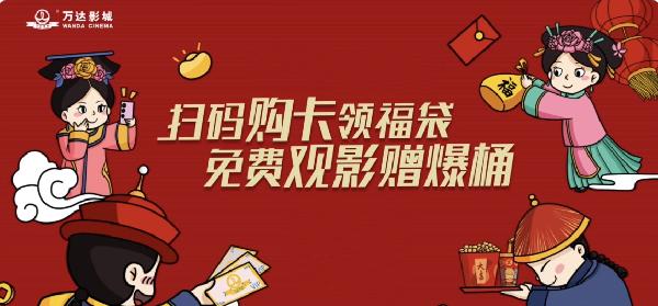 春节档万达电影储值卡收入超亿元 新增会员258万