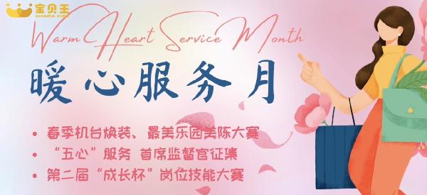 """寶貝王啟動""""暖心服務月""""系列活動提升服務品質"""