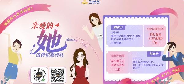 """萬達電影推出""""親愛的她""""三八節女性主題營銷活動"""