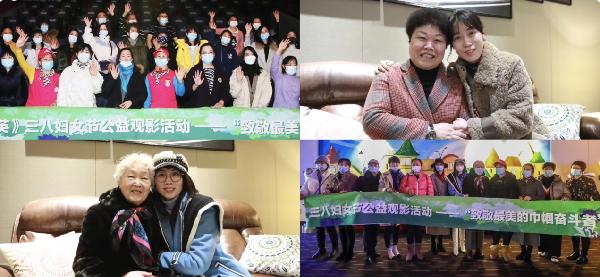 哈尔滨香坊万达广场妇女节举办母女观影公益专场