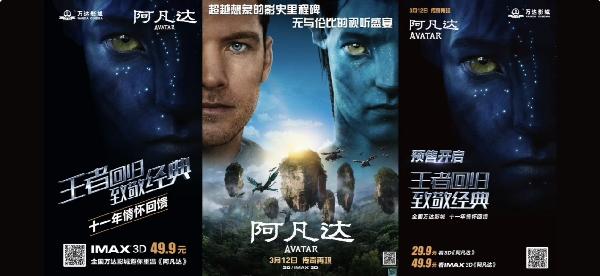 萬達電影舉辦《阿凡達》重映營銷活動