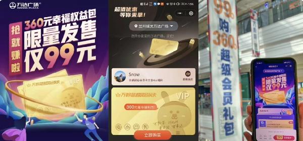 """115座万达广场推出""""万粉荟超级会员卡"""""""