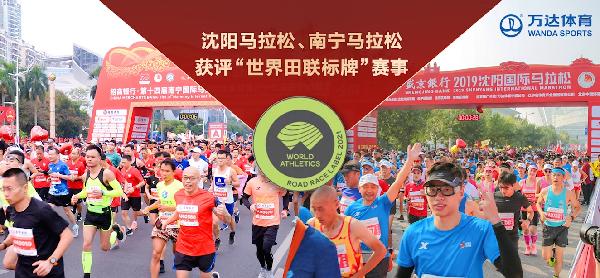 """沈阳马拉松、南宁国际马拉松获评""""世界田联标牌""""赛事"""