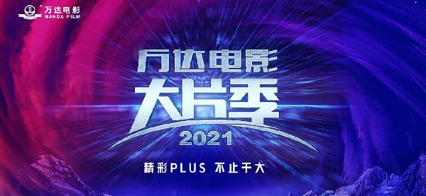 2021万达电影大片季年度品牌IP活动启动