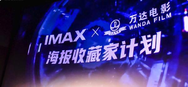 """万达电影与 IMAX推出""""海报收藏家计划"""""""