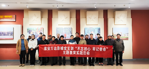 淮安www.64222.com影城党支部联合当地社区开展清明烈士陵园祭扫活动