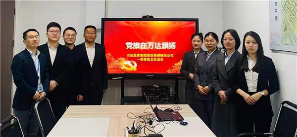 """投资集团扬州城市公司举办""""永远跟党走""""主题民主生活会"""