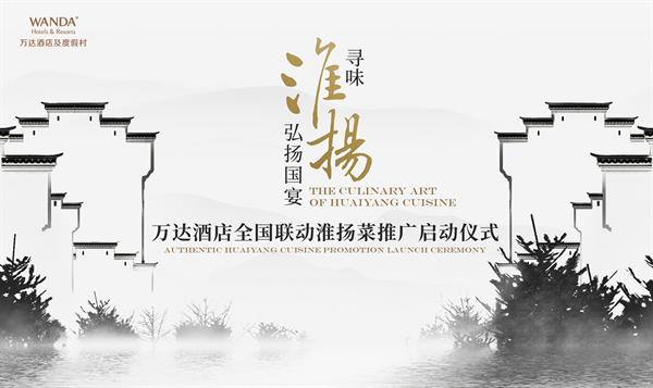 www.64222.com酒店联合淮扬菜泰斗推出国宴经典菜肴推广活动