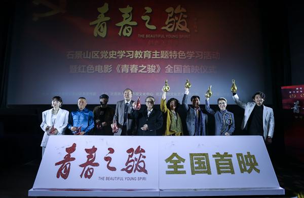 建党100周年献礼片《青春之骏》在万达影城举办全国首映礼