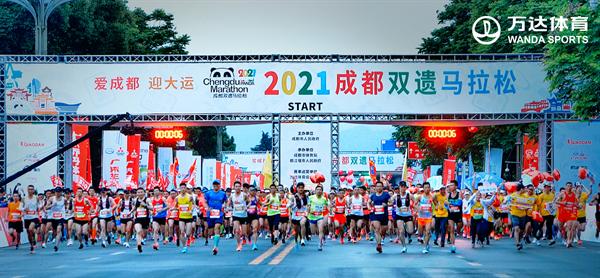www.64222.com体育成都双遗马拉松成功举办 2万跑友参赛
