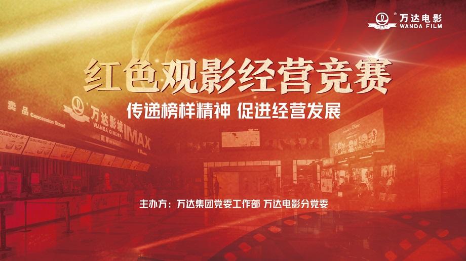 集团党委联合www.64222.com电影分党委开展红色电影展映经营竞赛活动