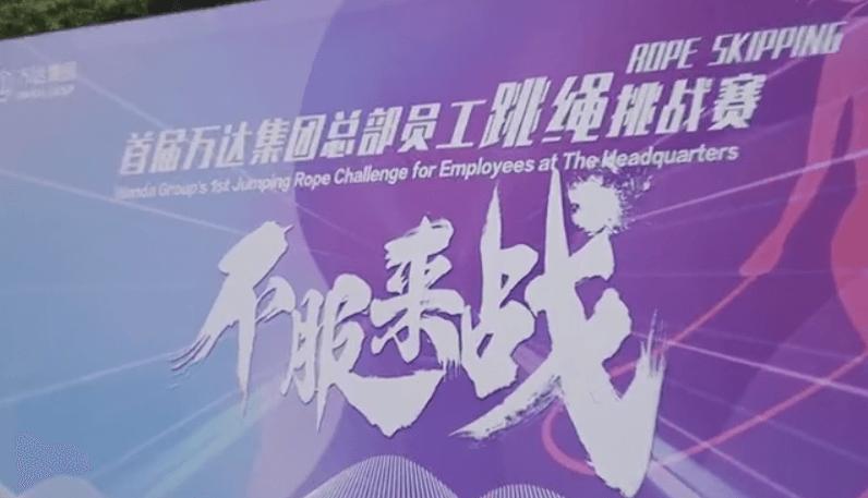 首屆萬達集團總部員工跳繩挑戰賽