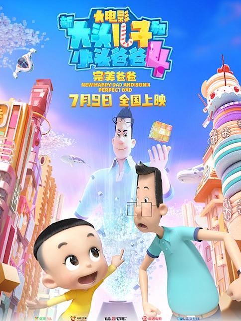 万达影视《新大头儿子小头爸爸》大影片定档暑期