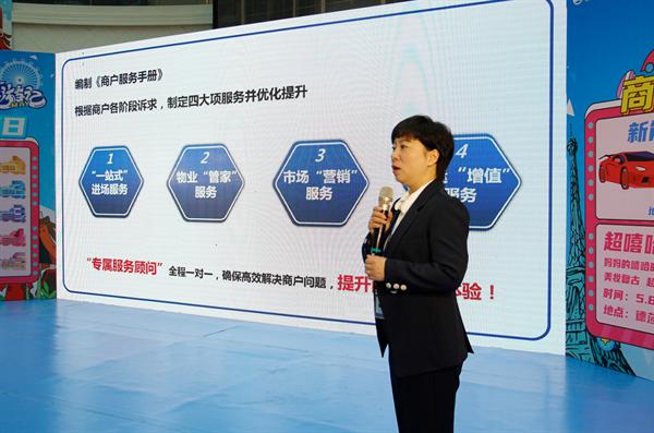 商管全方位提升商户服务 东区首发《商户服务手册》