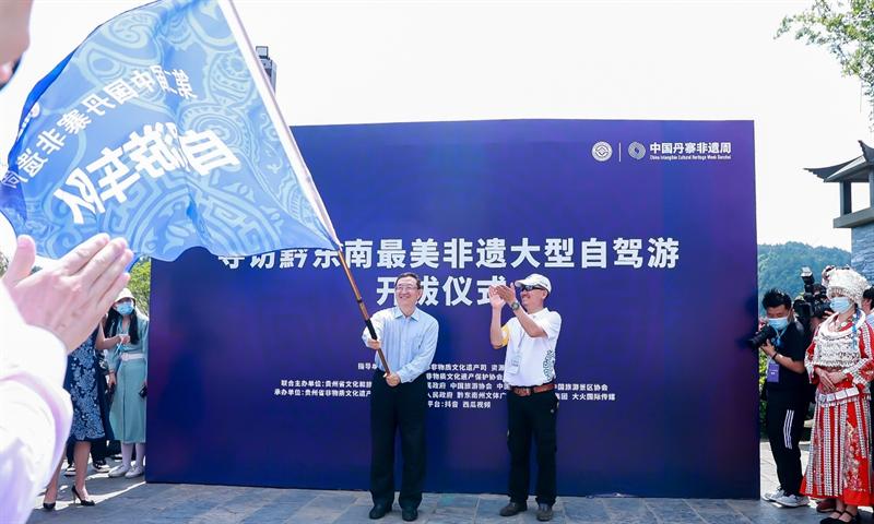 第二届中国丹寨非遗周开幕