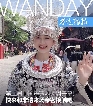第二届中国丹寨非遗周开幕!快和非遗来场亲密接触吧