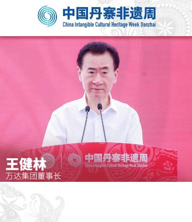 王健林董事长出席第二届中国丹寨非遗周开幕式并致辞