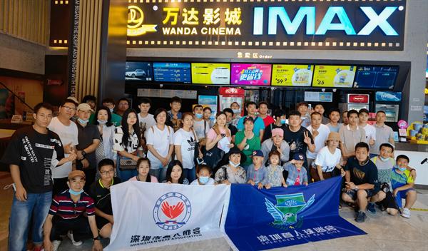 深圳萬達影城全國助殘日舉辦聽障人士專場觀影活動