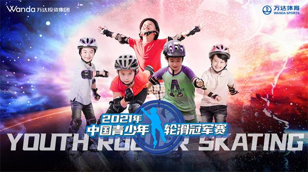 投资集团联合万达体育举办中国青少年轮滑冠军赛