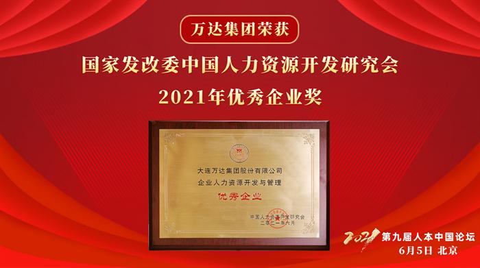 集团荣获国家发改委中国人力资源开发研究会优秀企业奖