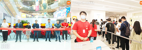 全球首家小米智能家居馆在北京丰科万达开业
