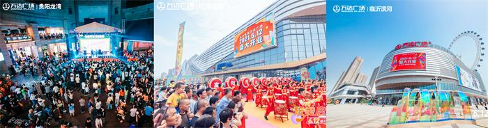 貴陽龍灣、杭州富陽、臨沂濱河3座廣場端午節期間開業