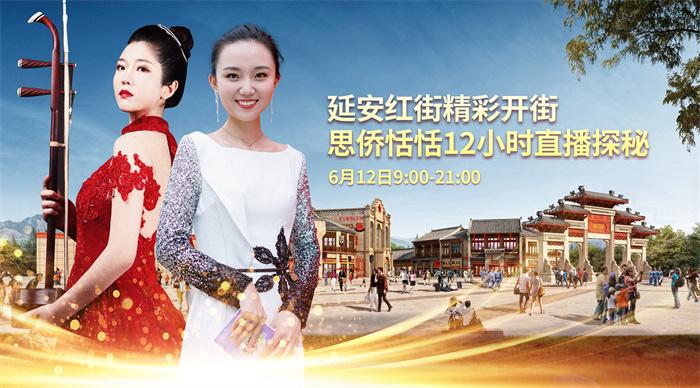 """12小時超長直播吸引1700萬網友""""云游""""延安紅街"""