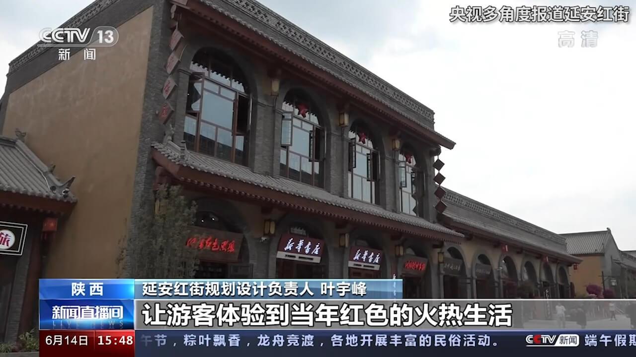 延安紅街開業中央電視臺多頻道多角度報道